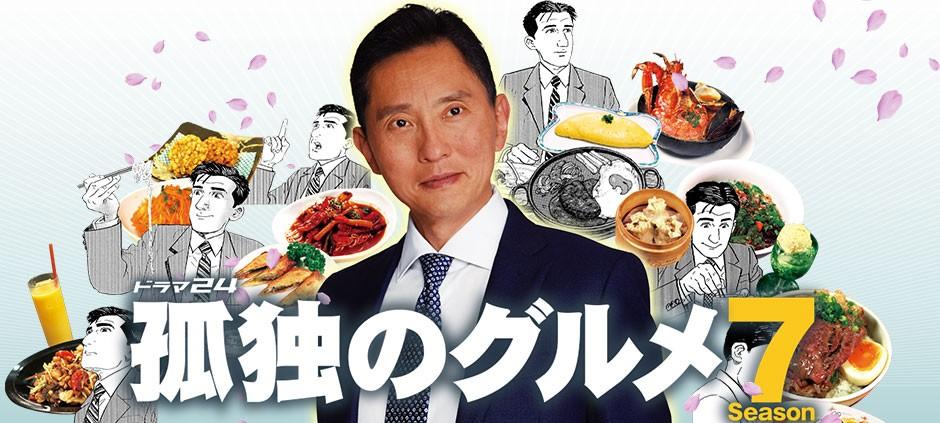 【ドラマ24】孤独のグルメ Season7