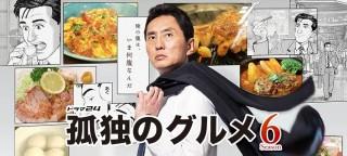 【ドラマ24】孤独のグルメ Season6