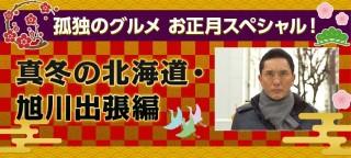 孤独のグルメお正月スペシャル~真冬の北海道・旭川出張編