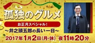 孤独のグルメお正月スペシャル~井之頭五郎の長い一日