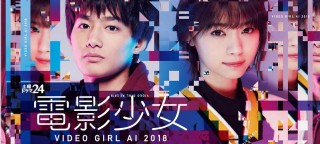 Film girl -VIDEO GIRL AI 2018 -