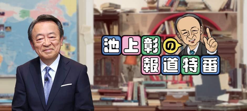 報道 | テレビ東京