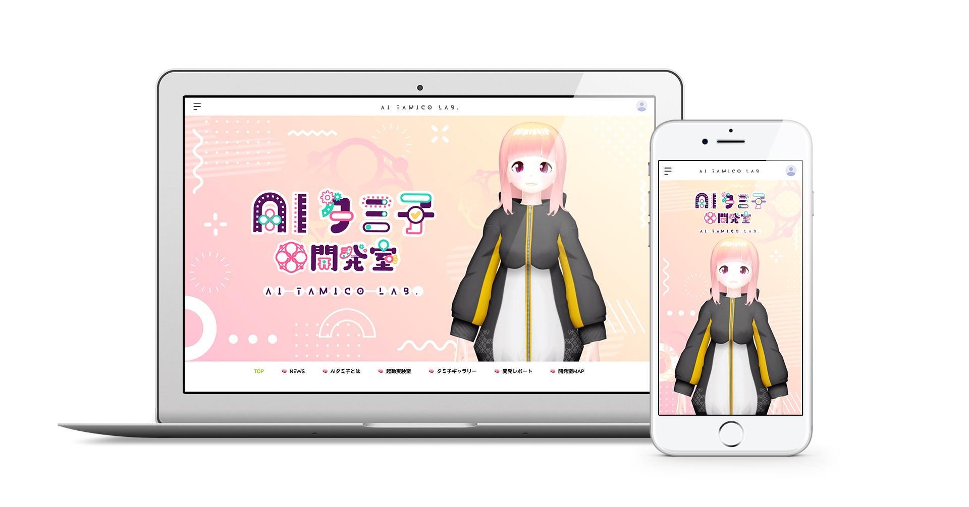 テレビ東京のビジネス開発バラエティ番組「今日からやる会議」でおなじみ 「AI VTuber タミ子」がテレ東史上初の試みとして、ファンクラブを設立しました!