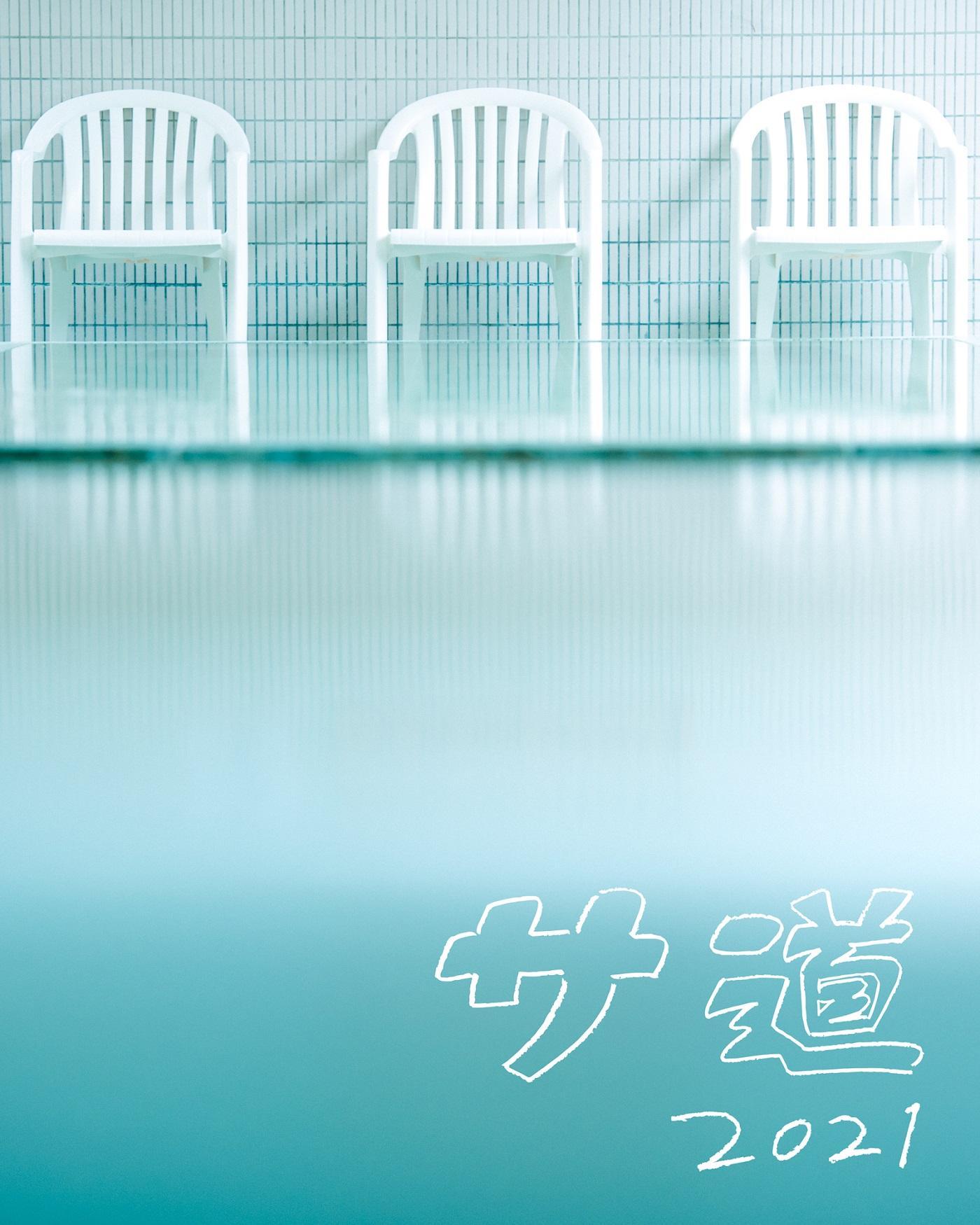 2年前、偶然出会い始まった3人のサウナ道…今夏ついに新シリーズへ突入し、原田泰造・三宅弘城・磯村勇斗が再集結!