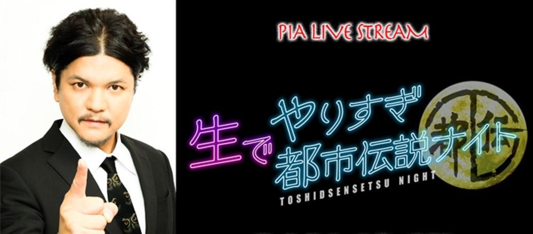 Mr.都市伝説 関暁夫による生配信イベント「生でやりすぎ都市伝説ナイト 2021 秋 」開催決定!