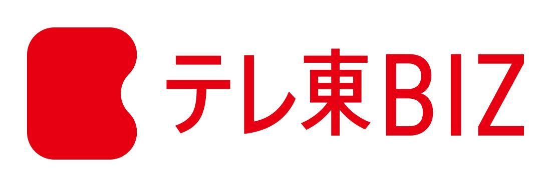 テレビ東京ビジネスオンデマンドが大幅リニューアル! 日本最大級の経済動画配信サービス 「テレ東BIZ」誕生!