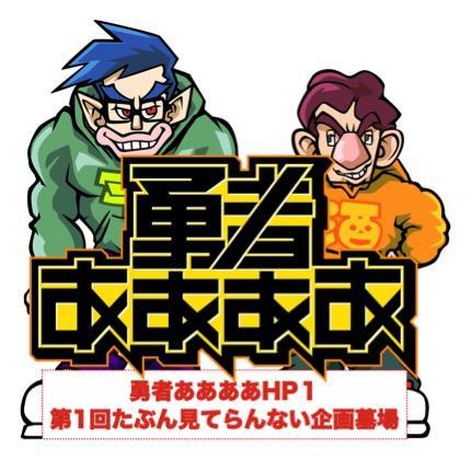 崖っぷちのあいつらが最後の悪あがき!! 3月で番組終了した『勇者ああああ』が、残りHP1!?の 決死の生配信ライブを開催決定!