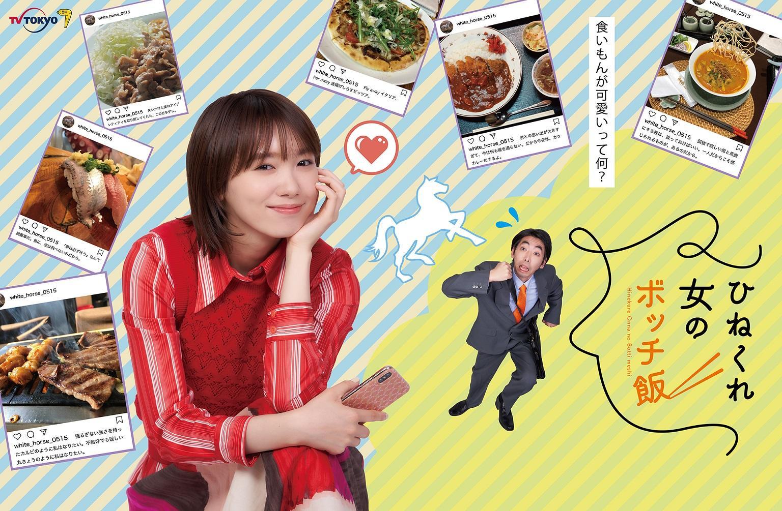 7月1日(木)から『ひねくれ女のボッチ飯』が地上波放送スタート!初回は1話・2話を一挙放送します!そして!本作のポスタービジュアルも解禁!