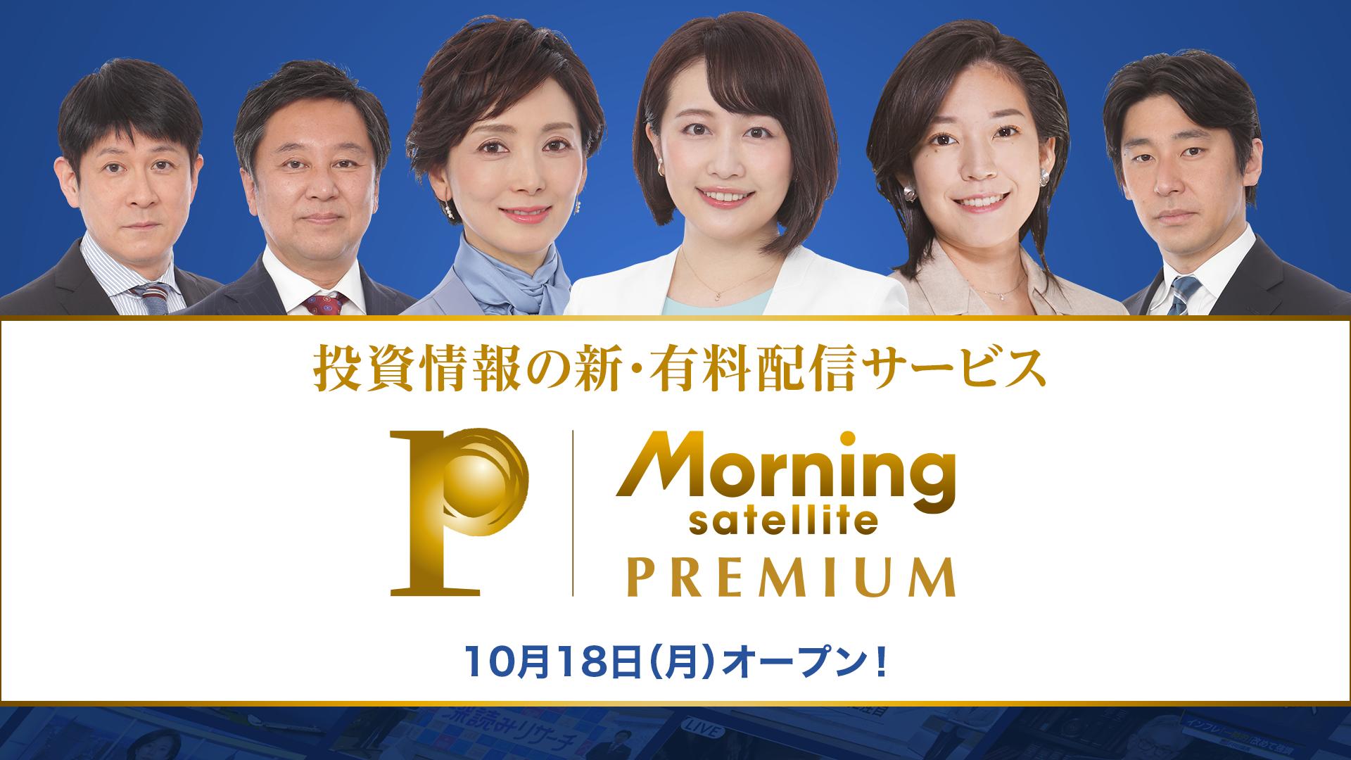 テレビ東京初の定額制投資情報専門サービスが10/18スタート!NY株や世界の金融情報を今以上にいち早くお届け!「モーサテプレミアム」