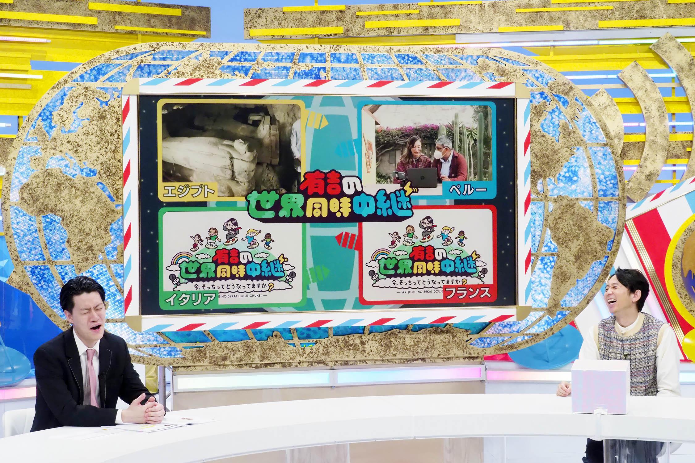 世界の皆さん!今そっちってどうなってますか!?有吉弘行が世界4ヵ国と同時中継して…古代エジプトの棺とインカの地に眠る棺を同時に開けたぞ!!イタリアの巨大ショッピングモールとフランス・ベルサイユ宮殿へ潜入!