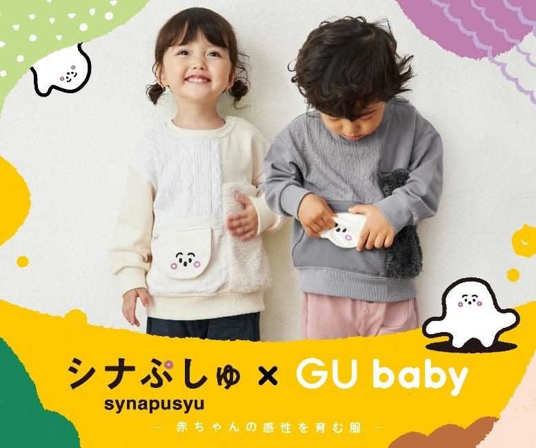 「シナぷしゅ」と「GU baby」のコラボレーション第 2 弾が決定!赤ちゃんの感性を育む新しいベビー服を、11 月 1 日(月)から全国の「GU baby」取り扱い店舗およびオンラインストアで販売します。