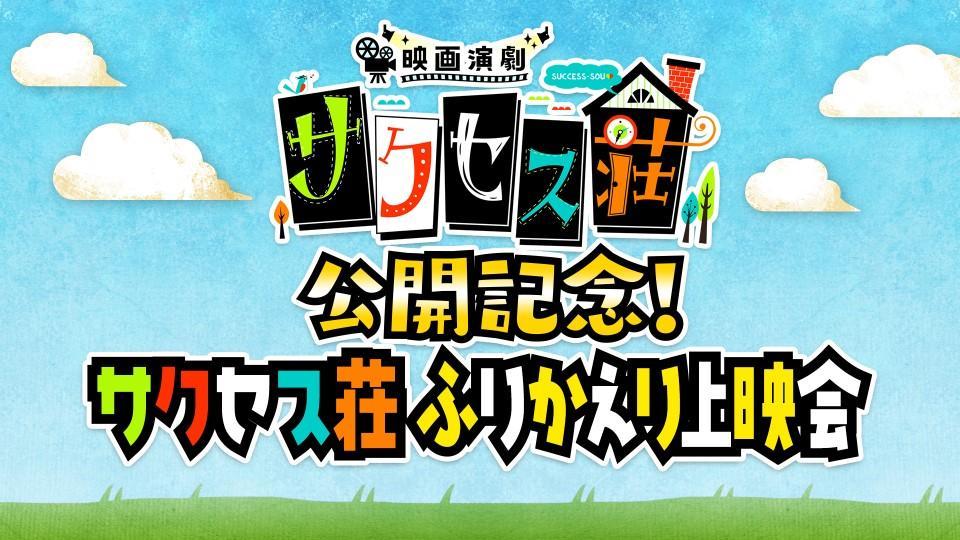 「映画演劇 サクセス荘」公開記念!「テレビ演劇 サクセス荘」シリーズのふりかえり上映会開催決定!