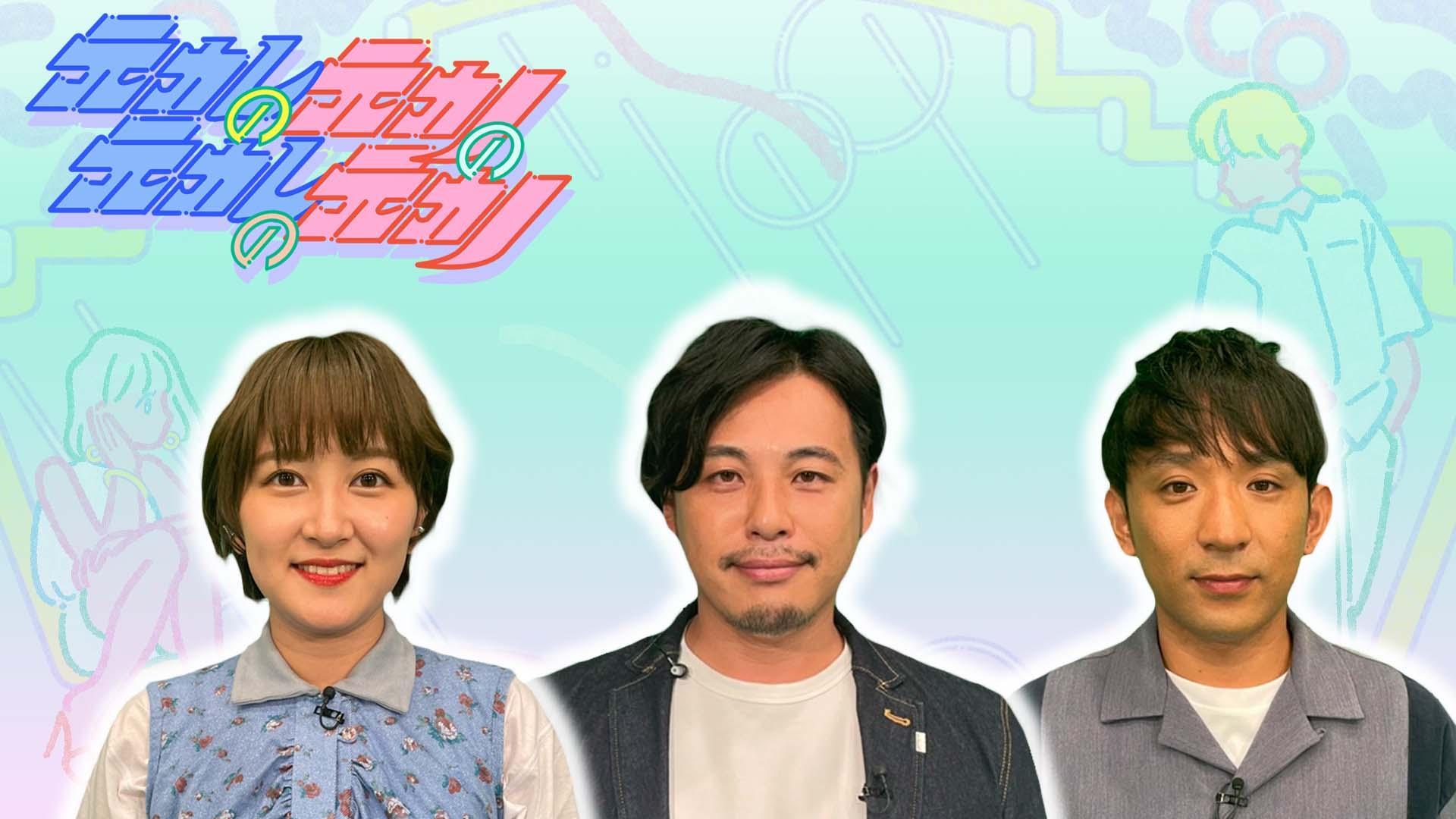 10月7日スタート 新番組 「元カレの元カノの元カレの元カノ」/ 毎週木曜 深夜1時