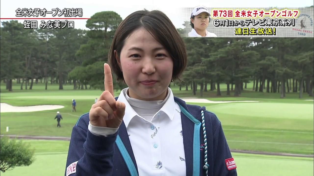 女子 ゴルフ テレビ