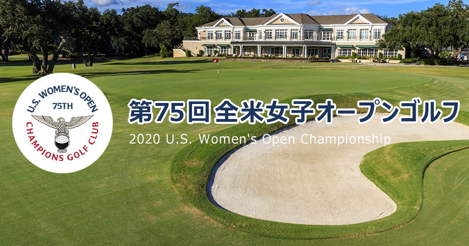 選手権 ゴルフ 女子 全米 2020 プロ