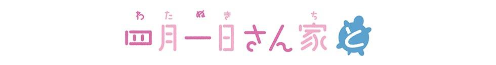 ドラマ 四月一日さん家と|テレビ東京