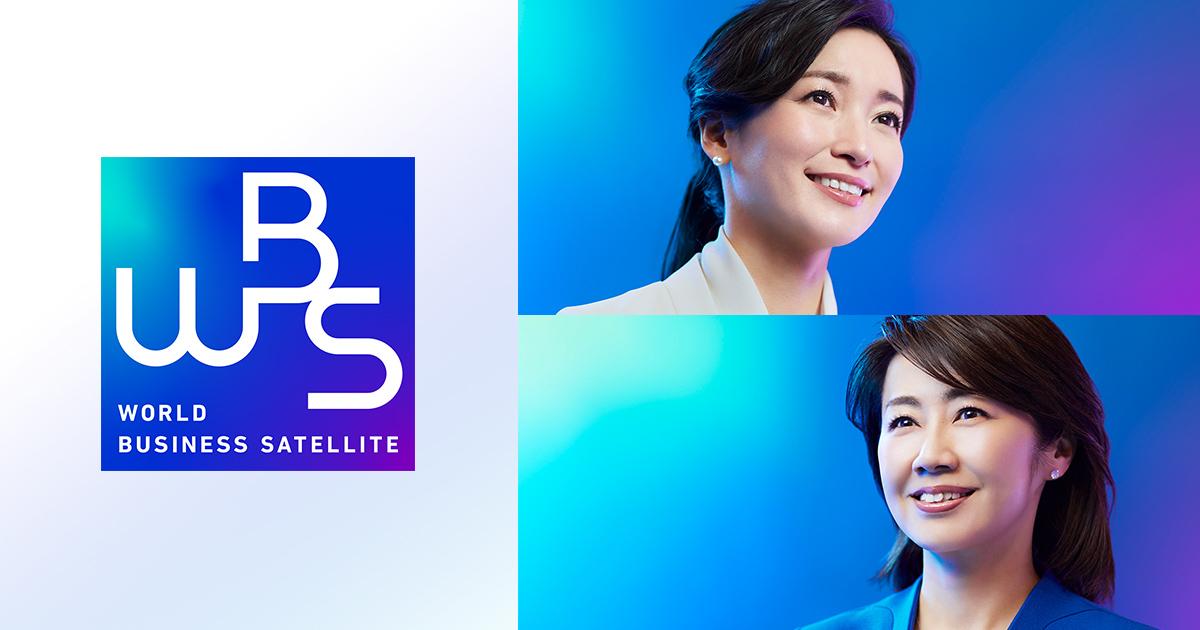 ワールドビジネスサテライトのロゴ