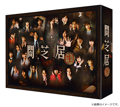 『闇芝居(生)』DVD・Blu-ray BOX