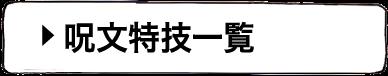 咒语特技一览