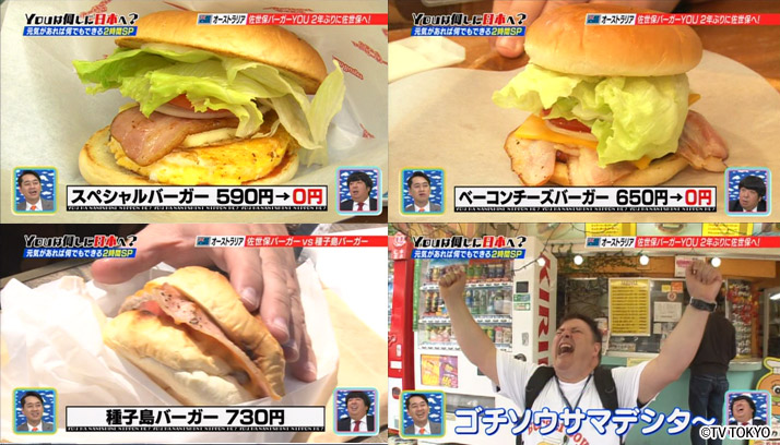 Traveling all the way to Japan for the best hamburger.