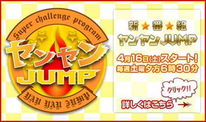 週末 YY Jumping | 毎週土曜日 夕方6時30分放送 | テレビ東京