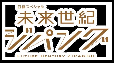 終了 未来 世紀 ジパング